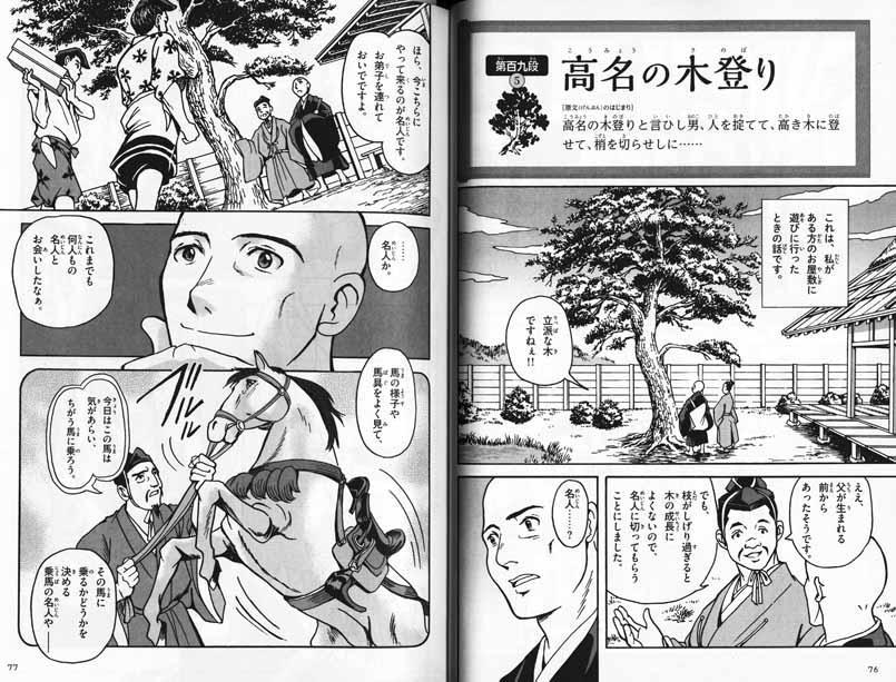 kenkohousi02.jpg