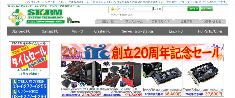 BTOパソコンメーカーSTORMのおすすめランク