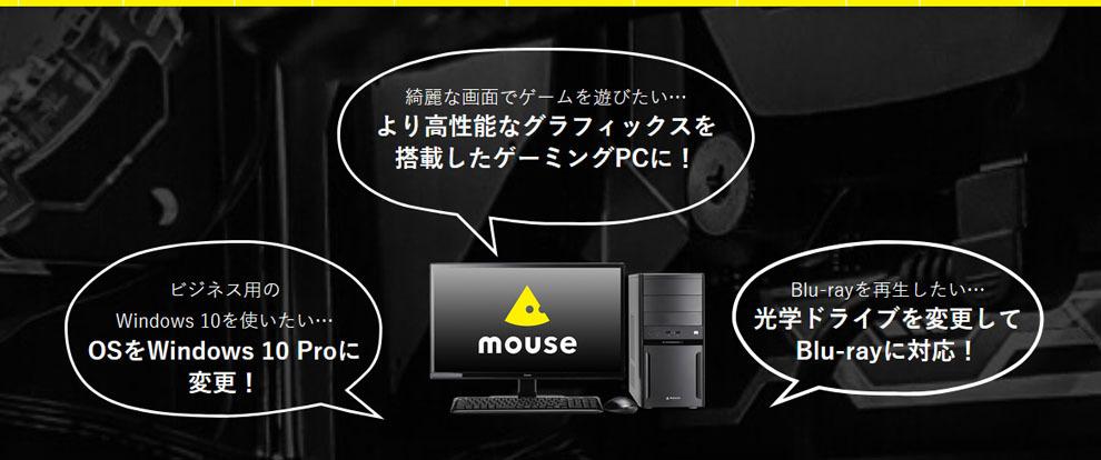 BTOパソコンマウスコンピューターのおすすめ度