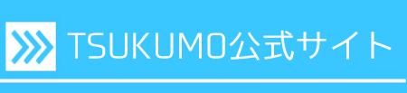 BTOパソコンのおすすめメーカーTSUKUMO公式サイトリンク