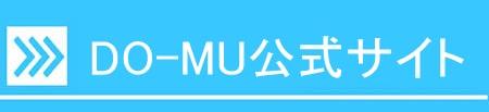 おすすめのBTOパソコンDO-MU公式サイト