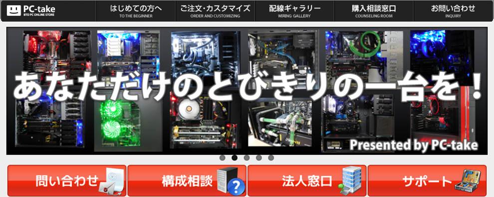 BTOパソコンTAKEのおすすめランク