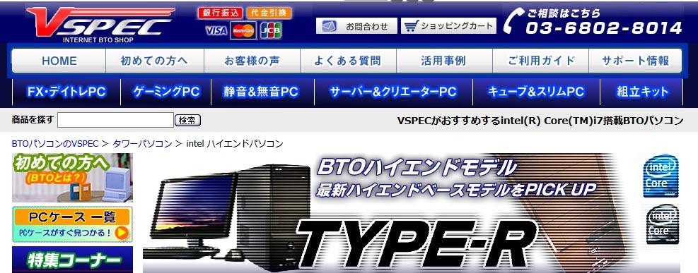 BTOパソコンVSPECのおすすめランク