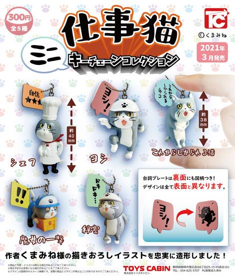 仕事猫ミニキーチェーン_WEB用チラシ-thumb-980xauto-84