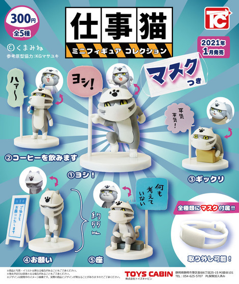 仕事猫ミニフィギュアコレクション_マスクつき_WEB用チラシ-thumb-980xauto-76