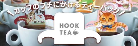 980_327_hooktea