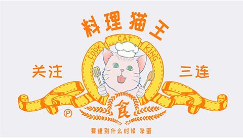 CookingCat_fish0