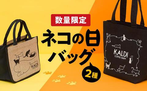 bnr_nekonohi-bag2021