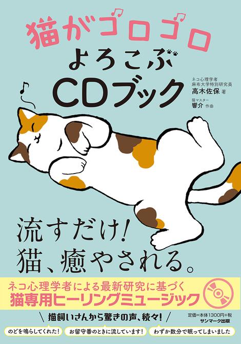 nekogagorogoroyorokobuCDbook_main