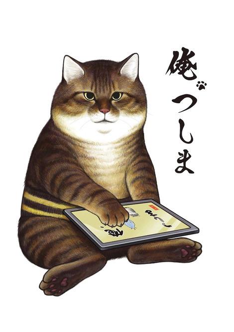 oretsushima_anime_keyvisual