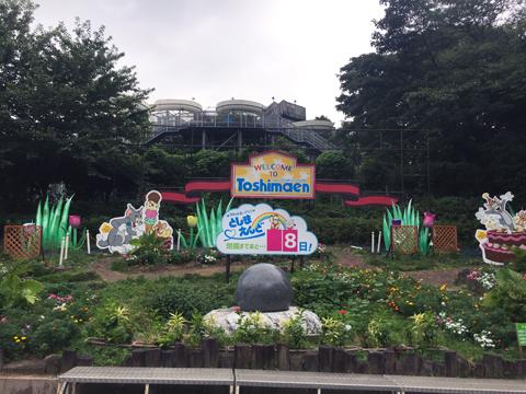 toshimaen1_090120