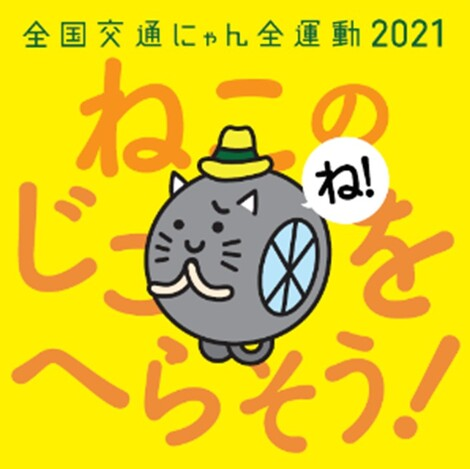 yellowhat_catday2021_sub6