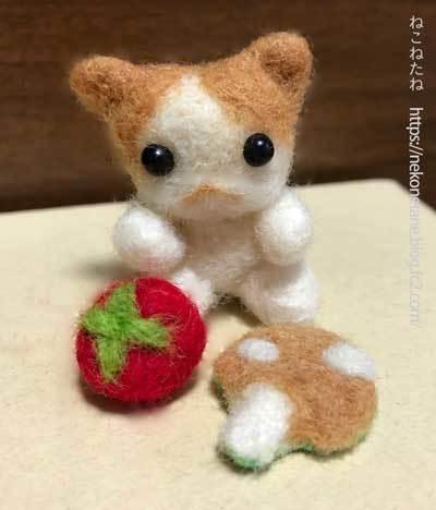 羊毛フェルト猫とプチトマトときのこ