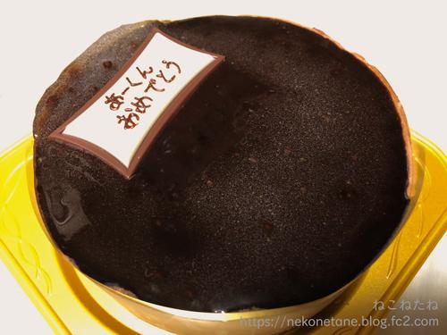 あーくんおめでとう。ケーキの写真