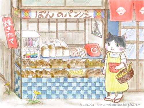 ぱんのパン屋3