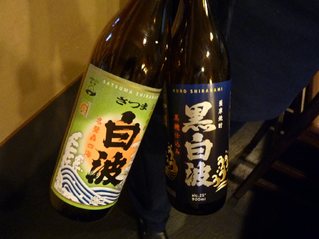 薩摩酒造 白波