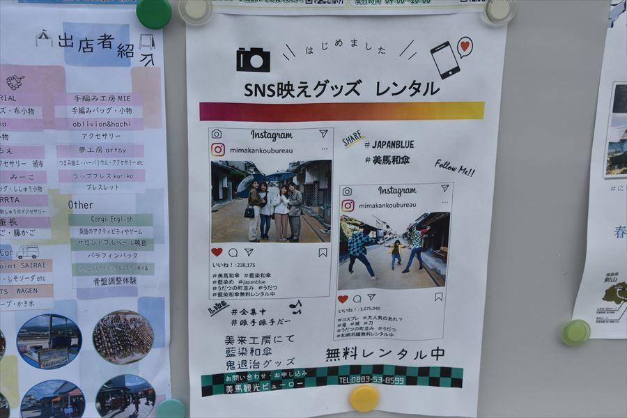 道の駅掲示板3
