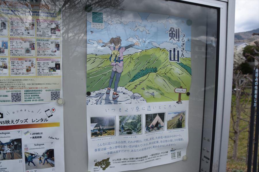 道の駅掲示板4