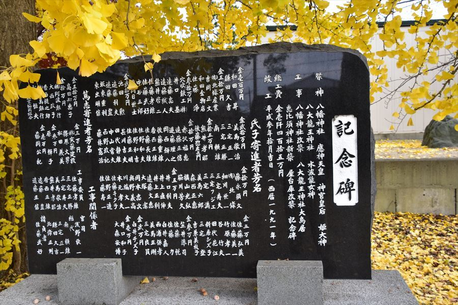 脇町八幡2