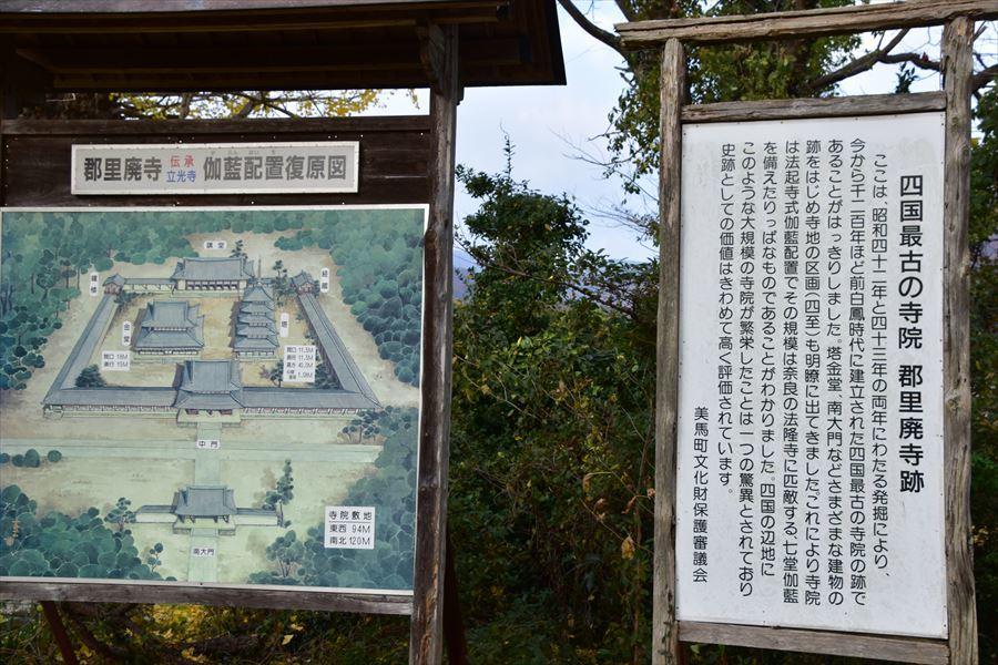 郡里廃寺1