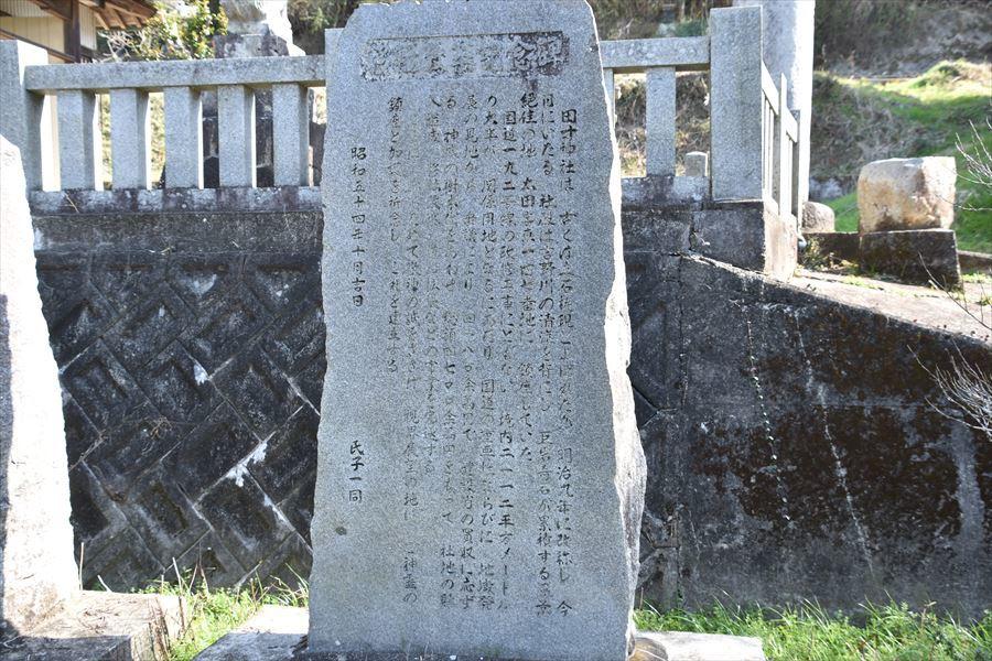 太田の神社2