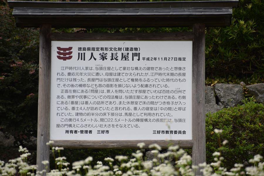 そば川人家4