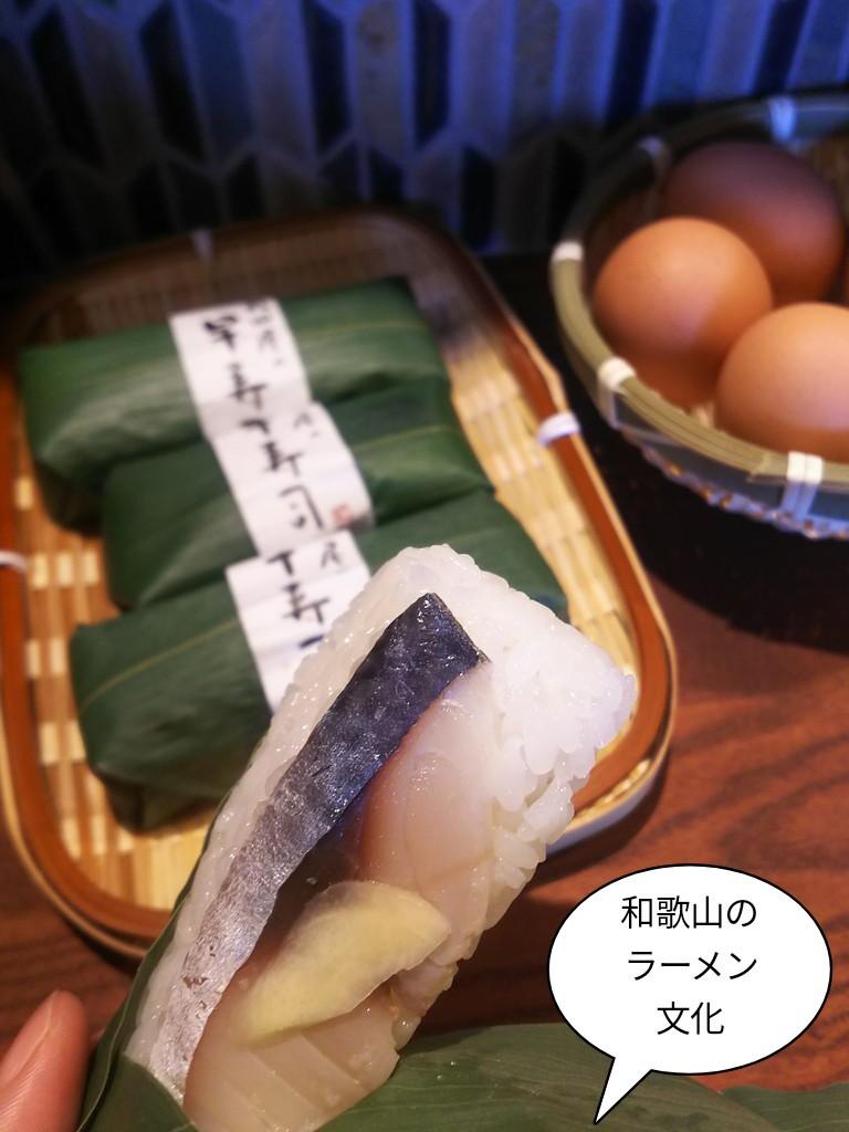 和歌山ラーメンの文化