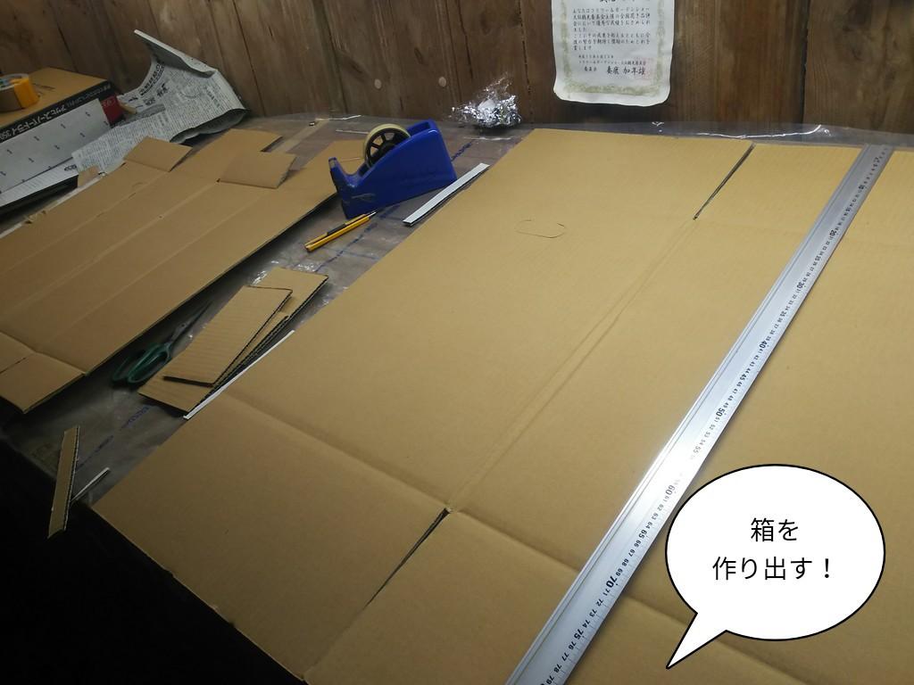 箱を作り出す!
