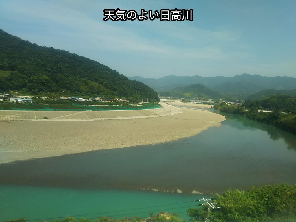 天気のよい日高川