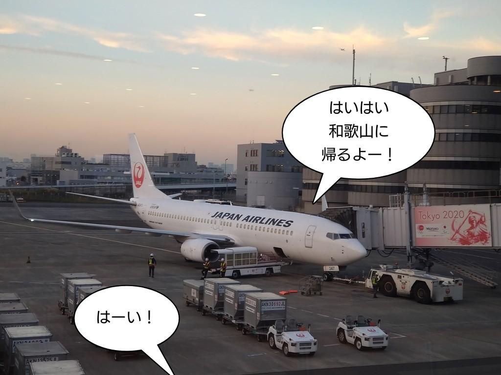 はいはい和歌山に帰るよー!