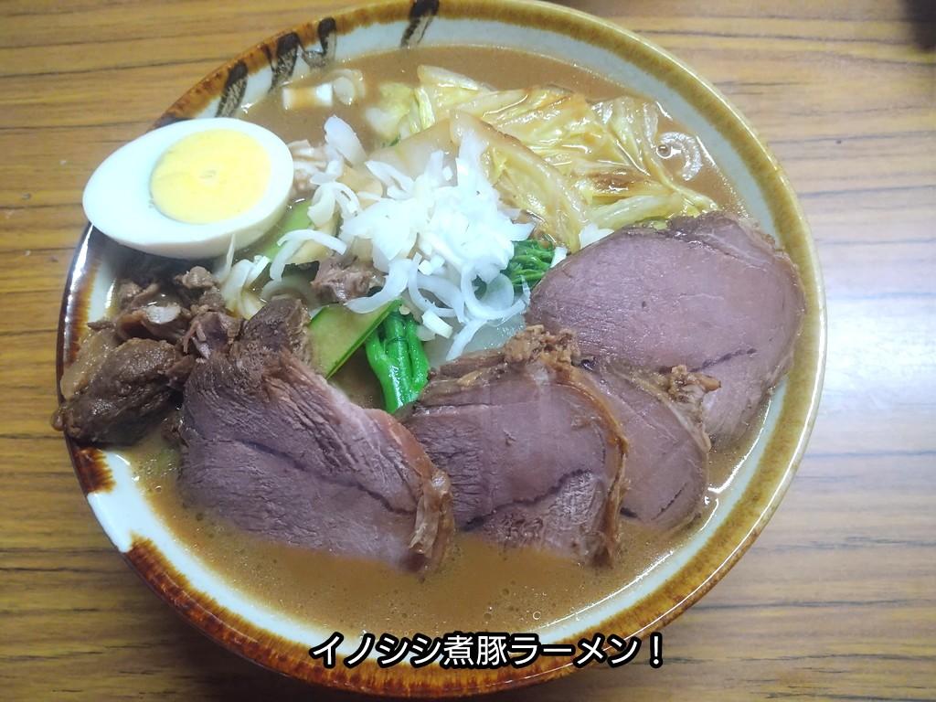 イノシシ煮豚ラーメン