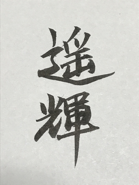 1829-遥輝