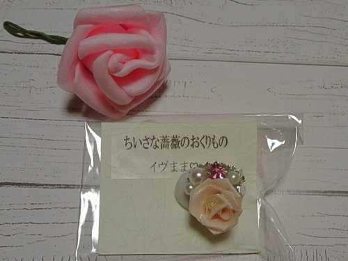 ちいさな薔薇のおくりもの