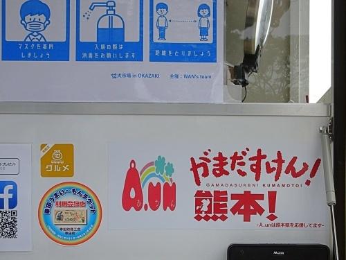 犬市場in岡崎