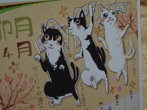 猫又カレンダー