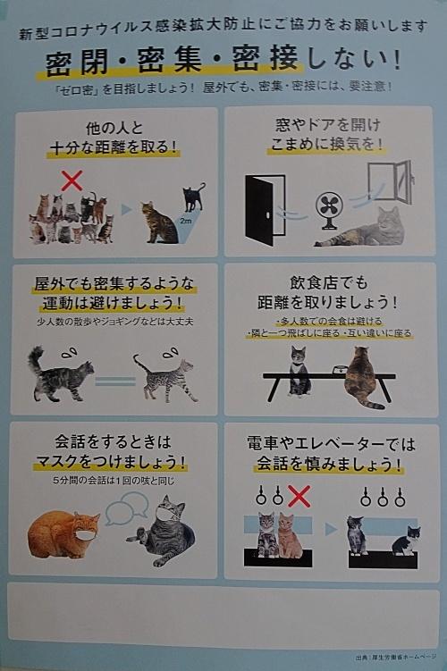 新型コロナウィルス感染防止ポスター