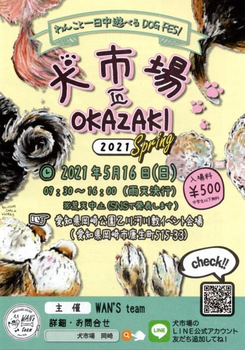 2021犬市場in岡崎