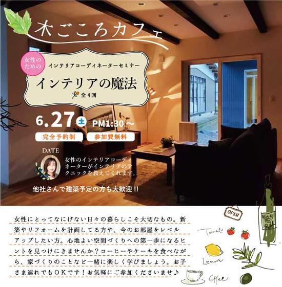 20200627木ごころカフェインテリアコーディネーターセミナーWeb2