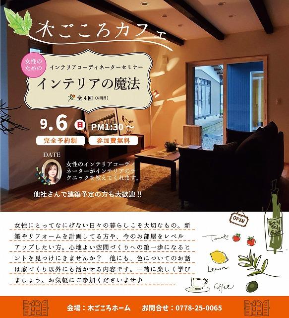 s-20200906木ごころカフェインテリアコーディネーターセミナーweb