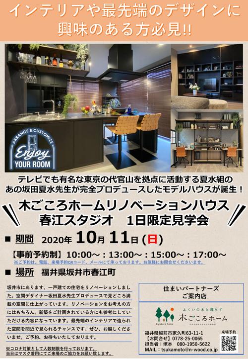 20201011春江リノベーションハウス-チラシ木ごころホームブログ用