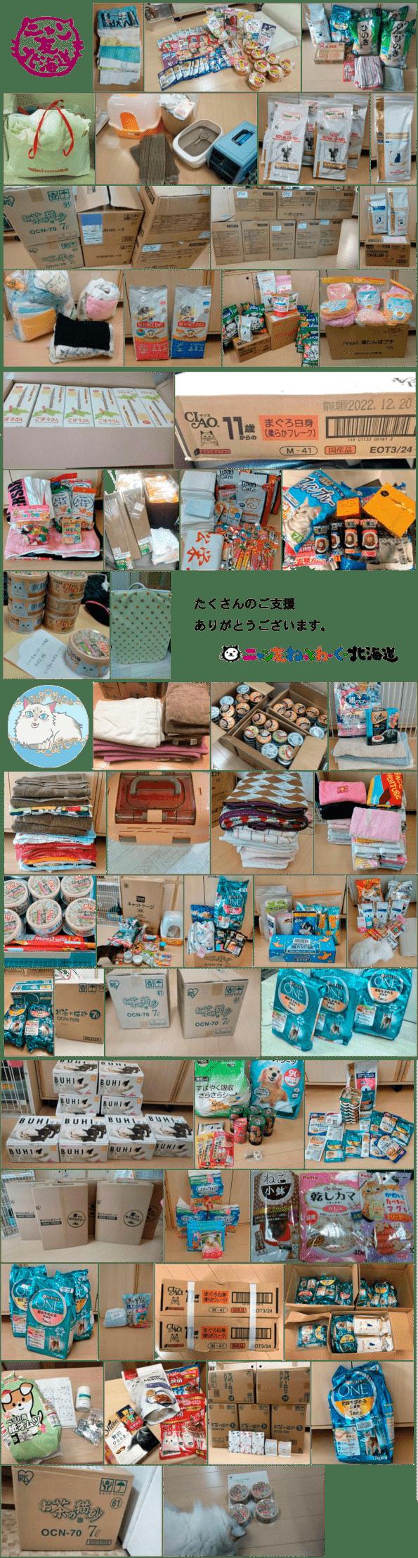 支援物資2月2