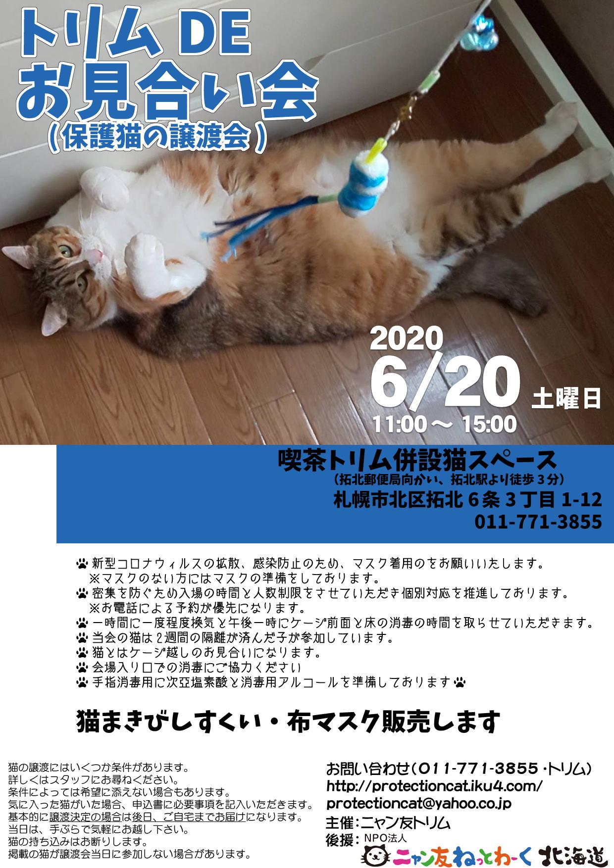 20200620.jpg