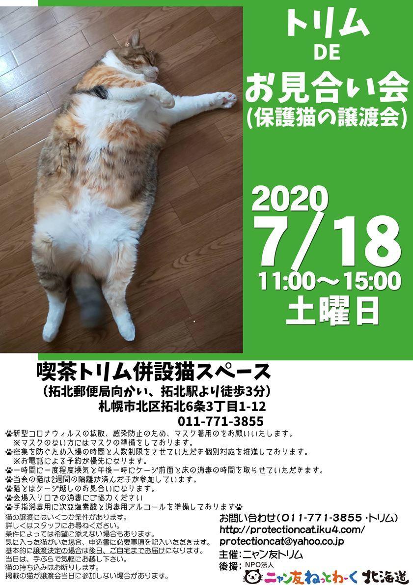 20200718b_R.jpg