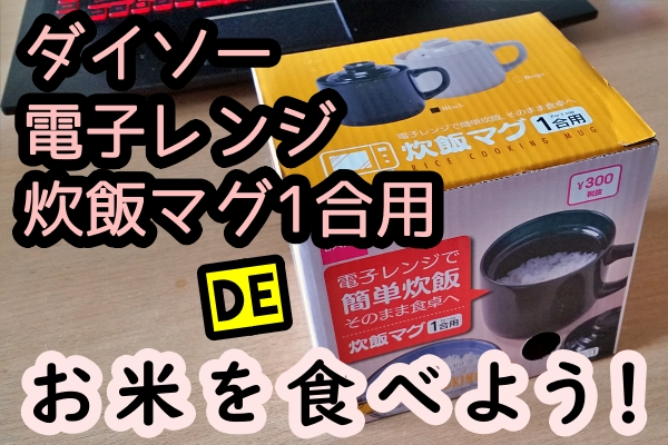 ダイソー 1合用 電子レンジ 炊飯マグ