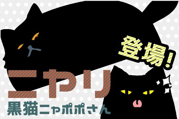 黒猫ニャポポさん