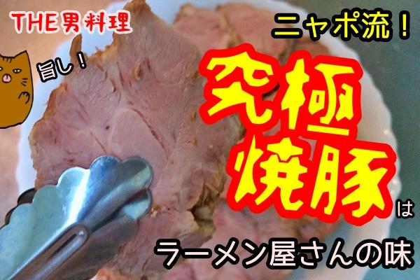 自家製 焼豚