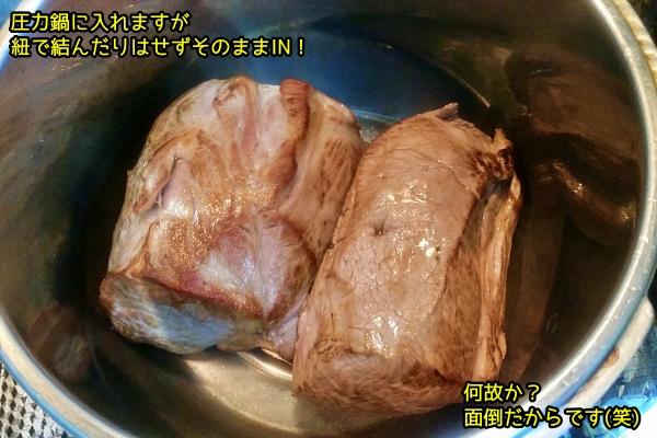 自家製 焼豚 チャーシュー