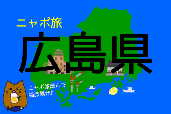 ニャポ旅広島県