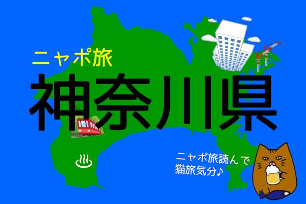 ニャポ旅神奈川県