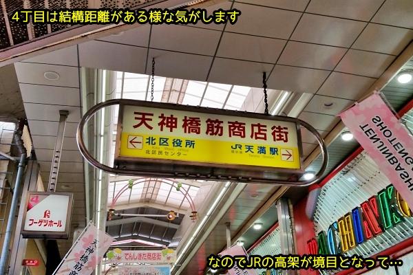 ニャポ旅74 天神橋筋商店街